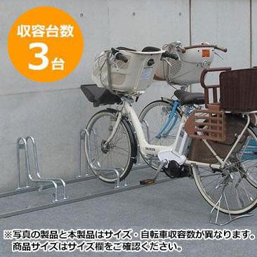 【送料無料】【代引き・同梱不可】【取り寄せ】 ダイケン 自転車ラック サイクルスタンド CS-GL3 3台用