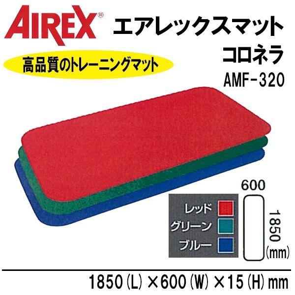 【送料無料】【代引き・同梱不可】【取り寄せ】 AIREX(R) エアレックス マット トレーニングマット(波形パターン) コロネラ 185×60×1.5cm