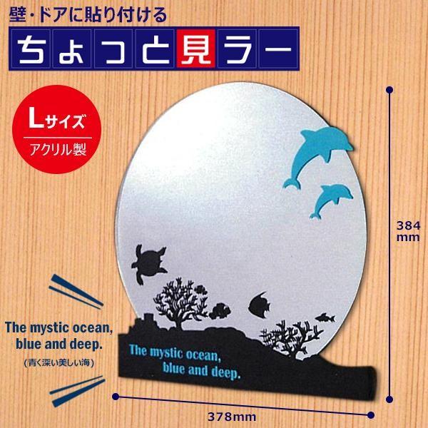 送料別 【取り寄せ】 壁・ドアに貼り付ける軽量アクリルミラー ちょっと見ラー Lサイズ(W378×H384×D3mm) 青い海とイルカ【代引き不可】