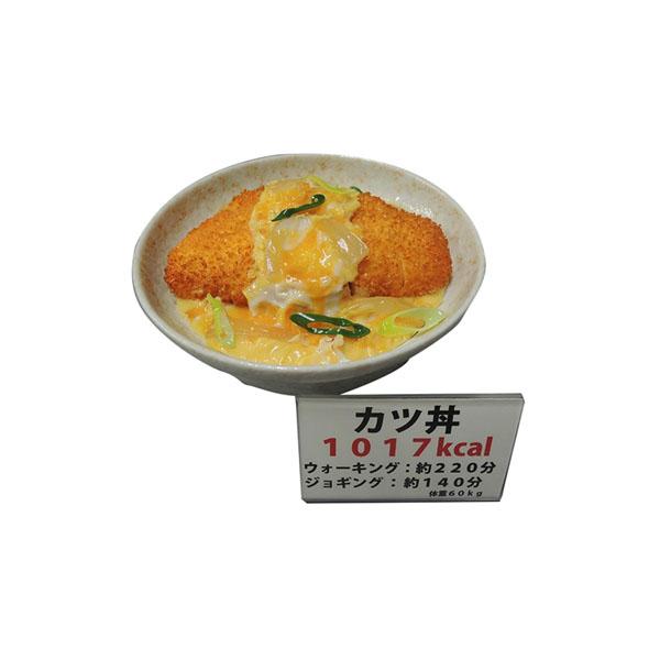 送料別 【取り寄せ】 日本職人が作る 食品サンプル カロリー表示付き カツ丼 IP-546【代引き不可】