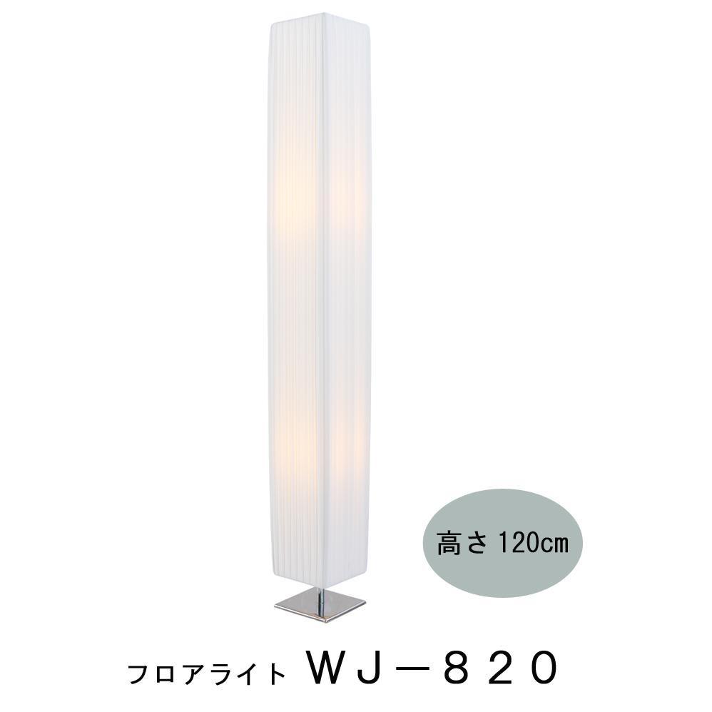 送料別 【取り寄せ】 照明 ホワイトシェード 120cm WJ-820【代引き不可】