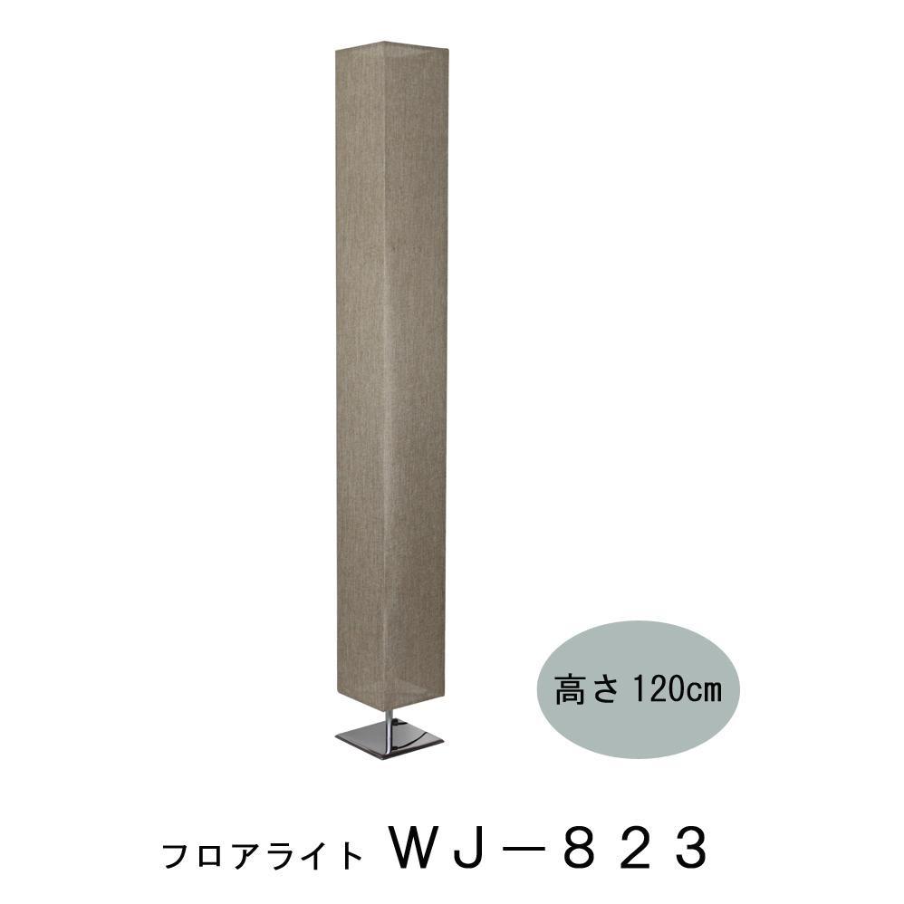 送料別 【取り寄せ】 照明 ブラウンシェード 120cm WJ-823【代引き不可】