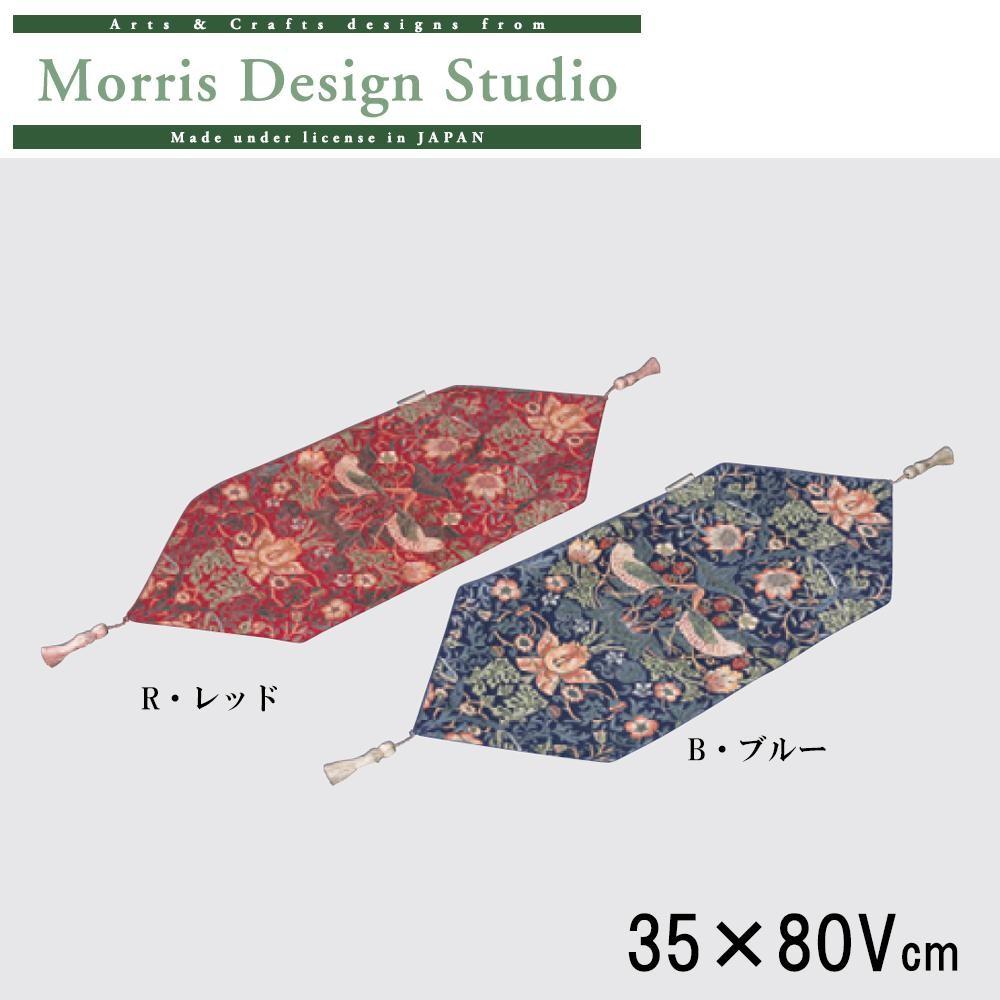 【送料無料】【取り寄せ】 川島織物セルコン Morris Design Studio(モリスデザインスタジオ) いちご泥棒 テーブルセンター 35×80Vcm HN1710【代引き不可】