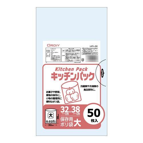 透明のポリ袋です 代引き 引き出物 同梱不可 取り寄せ 同梱注文不可 オルディ 花粉症 引越し 『4年保証』 新生活 492701 透明50P×100冊 キッチンパック大
