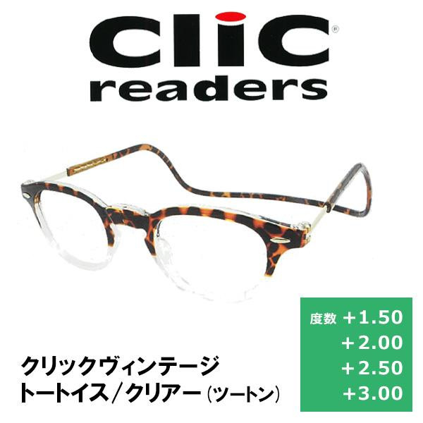 送料別 【取り寄せ】 老眼鏡 clic readers クリックリーダー クリックヴィンテージ トートイス/クリアー(ツートン)【代引き不可】