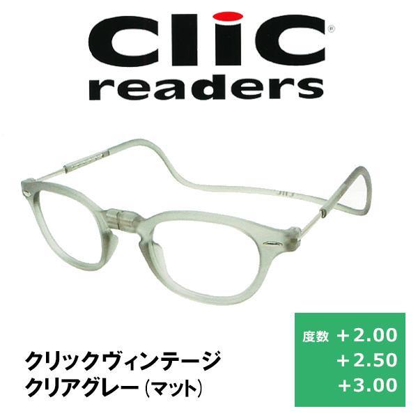 送料別 【取り寄せ】 老眼鏡 clic readers クリックリーダー クリックヴィンテージ クリアグレー(マット)【代引き不可】