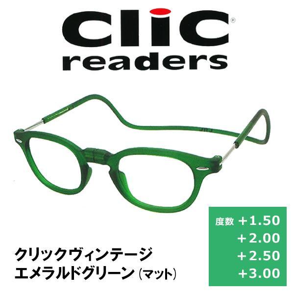 送料別 【取り寄せ】 老眼鏡 clic readers クリックリーダー クリックヴィンテージ エメラルドグリーン(マット)【代引き不可】