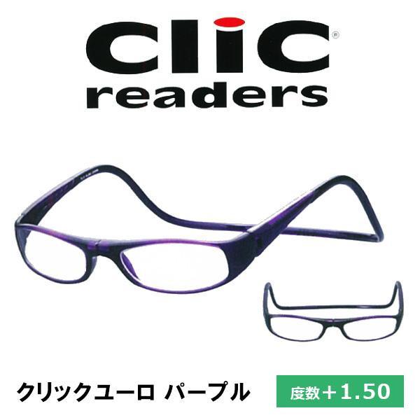 送料別 【取り寄せ】 老眼鏡 clic readers クリックリーダー クリックユーロ パープル +1.50 074062【代引き不可】