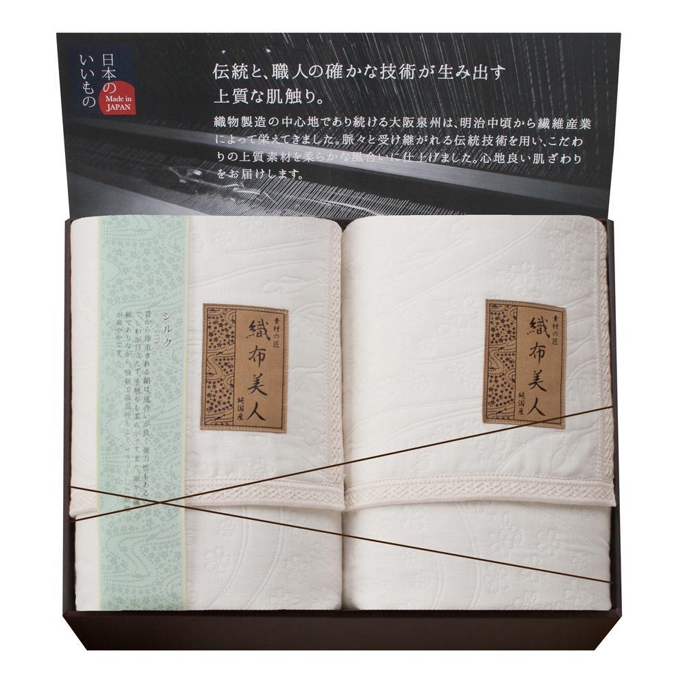 【送料無料】【取り寄せ】 織布美人 6重織シルク混ガーゼケット2Pセット ORFG-30072【代引き不可】