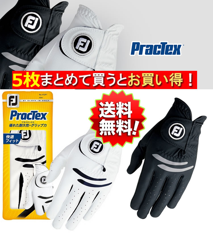 futtojoimenzugorufugurobupurakutekkusu Practex FGPT17左手安装用[[FootJoy]]