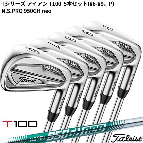 (特注/納期約4-6週)タイトリスト アイアン T100 5本セット(#6-#9、P) N.S.PRO 950GH ネオ シャフト(ゴルフクラブ)(Tシリーズ)(Tシリーズ)