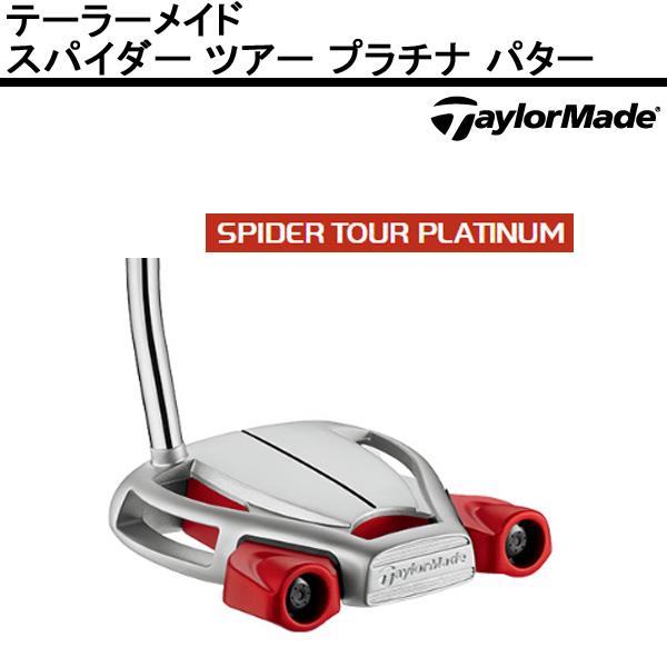 테이라메이드스파이다트아프라치나파타[SPIDER TOUR PLATINUM PUTTER]