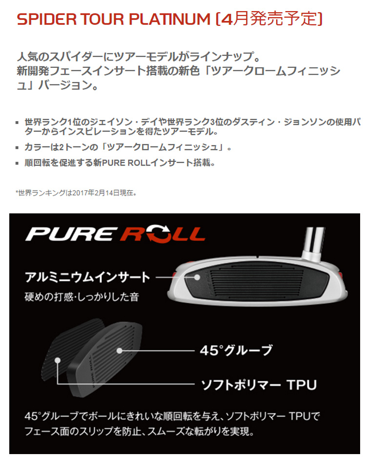 Tailor maid spider tour platinum putter [SPIDER TOUR PLATINUM PUTTER]