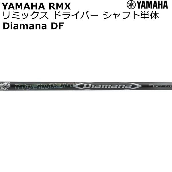 リミックス ドライバー シャフト Diamana DF スーパーSALE期間中エントリー 3点購入でポイント10倍 特注 納期約2-3週 RMX スリーブ付シャフト単体 ヤマハ DFシリーズ YAMAHA 220兼用 120 ディアマナ 売り込み 新作多数 ドライバー用