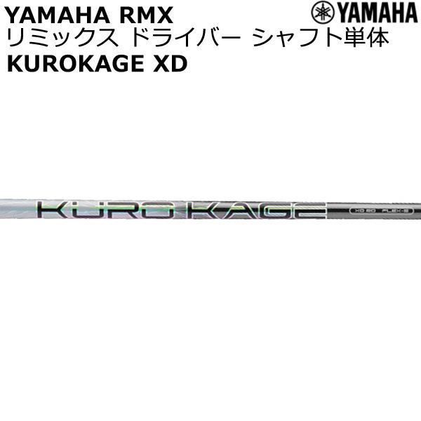【特注】ヤマハ RMX リミックス 118/218 ドライバー用シャフト単体 クロカゲ XD 【取り寄せ】