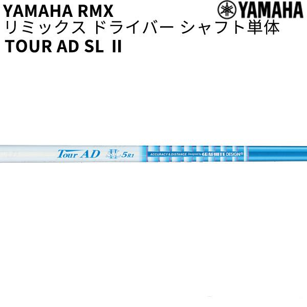 【特注】ヤマハ RMX リミックス 120/220 ドライバー用シャフト単体 ツアーAD SL II 【取り寄せ】