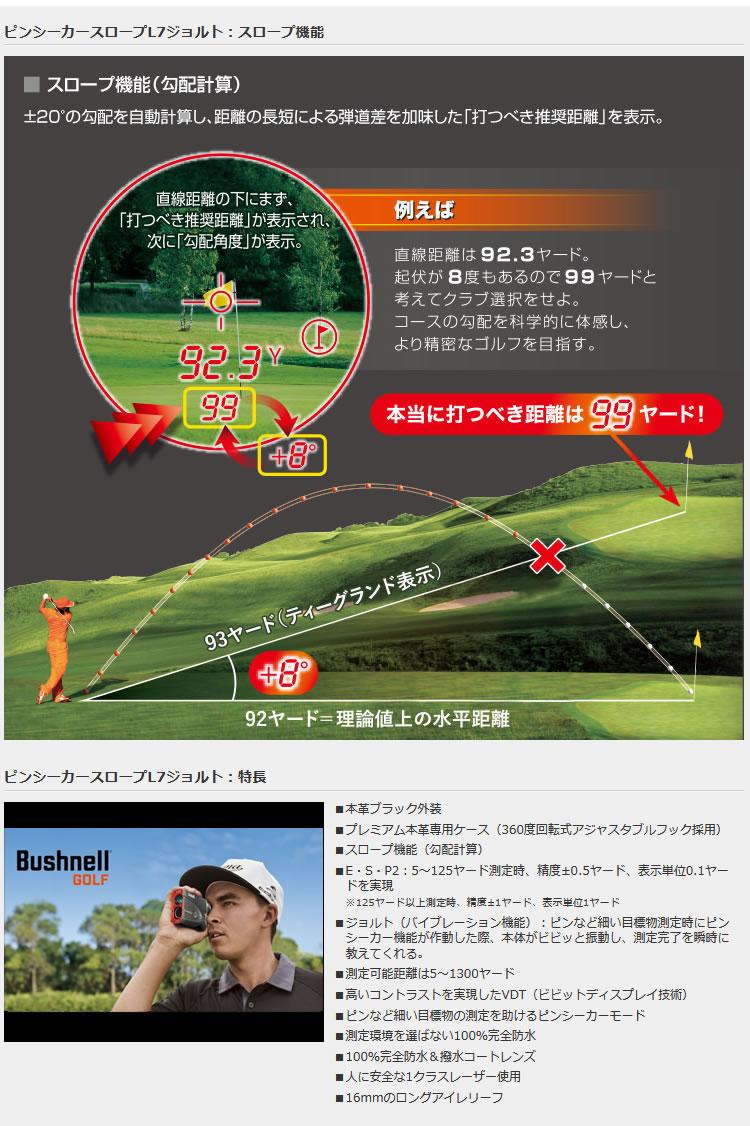【営業日即日発送】日本正規品  ブッシュネル/Bushnell  ピンシーカー スロープ L7 ジョルト 距離測定器 ゴルフ用レーザー距離計【ASU】