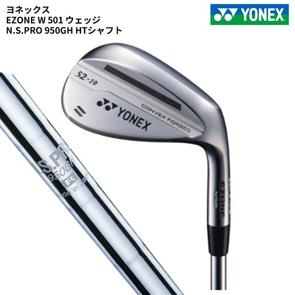 [特注品] ヨネックス EZONE W 501 ウェッジ N.S.PRO 950GH HT スチールシャフト【ゴルフクラブ】
