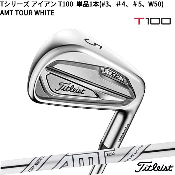 (営業日即日発送)(ポイント10倍)タイトリスト T100 アイアン 単品販売 AMT ツアー ホワイト 【ゴルフクラブ】【ASU】(Tシリーズ)