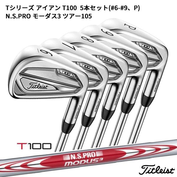 (営業日即日発送)タイトリスト/Titleist T100 アイアン 5本セット(#6-#9、P) N.S.PRO MODUS3 TOUR105/モーダス3 ツアー105 ゴルフクラブ(Tシリーズ)