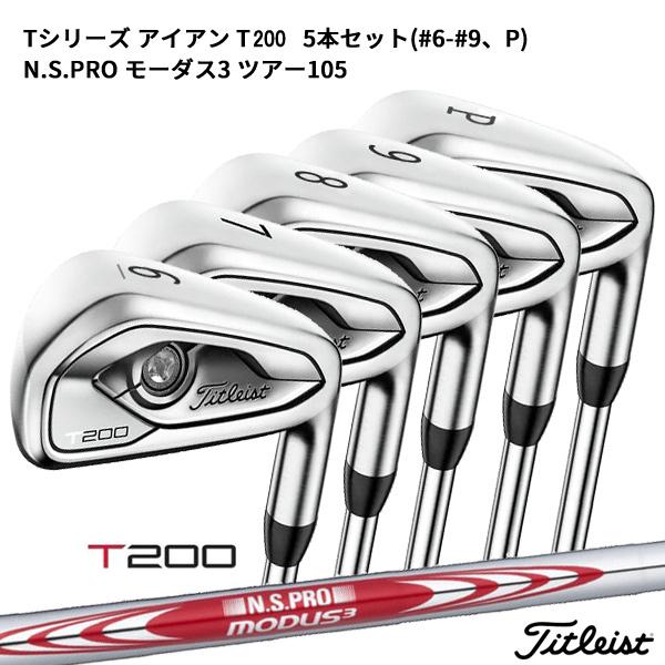 【12/1 エントリーでP19倍確定!】(営業日即日発送)(ポイント10倍)タイトリスト/Titleist T200 アイアン 5本セット(#6-#9、P) N.S.PRO モーダス3 ツアー105 ゴルフクラブ【ASU】(Tシリーズ)