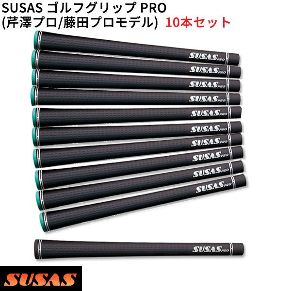 SUSAS プロ(PRO) ゴルフグリップ 芹澤プロ / 藤田プロ仕様モデル 10本セット(口径59) シャフト口径M59に対応(取寄)