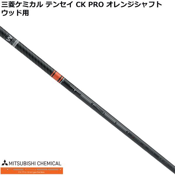 三菱ケミカル TENSEI CK PRO ORANGE カーボンシャフト単品販売