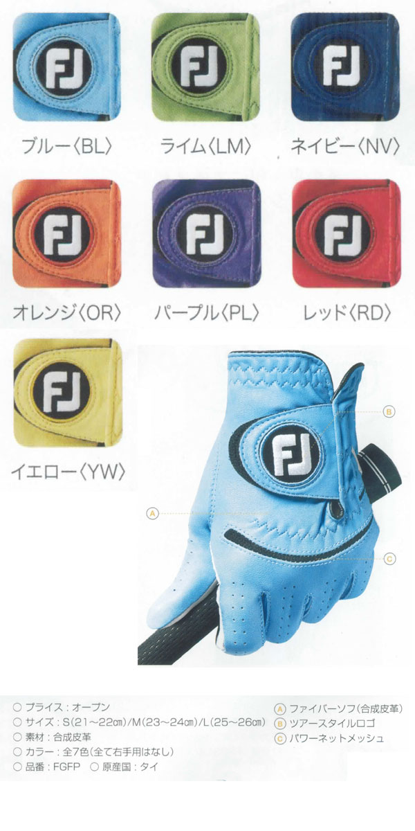 All FGFP six colors [size S M L] for the foot Joey FJ spectrum FP golf  glove left hand wearing