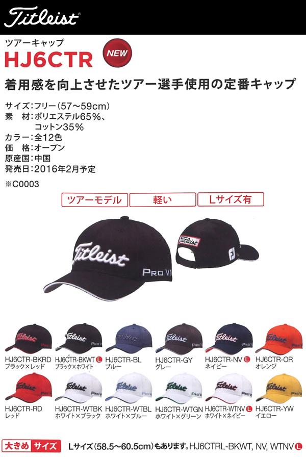 Titleist men constant seller tour cap HJ6CTR [F: 57-59cm] [L:58 .5-60.5cm]