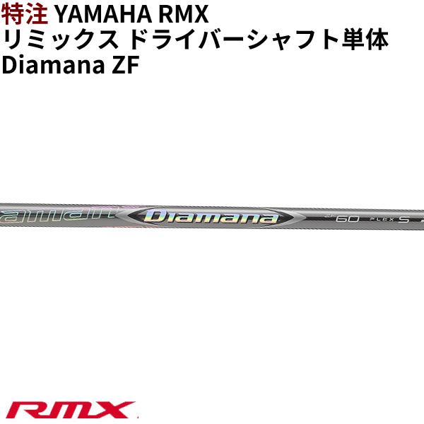 RMX リミックス ドライバー Diamana ZF スーパーSALE期間中エントリー 3点購入でポイント10倍 特注 納期約2-3週 YAMAHA シリーズ ついに再販開始 ドライバー用 ディアマナ 新作多数 スリーブ付シャフト単体 ヤマハ 220兼用 120