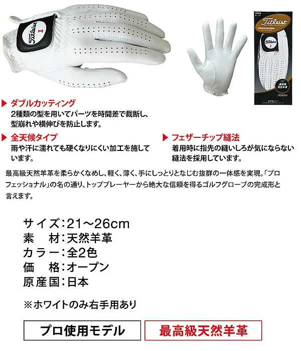 Gloves Titleist golf glove professional TG77[TITLEIST] made of natural leather
