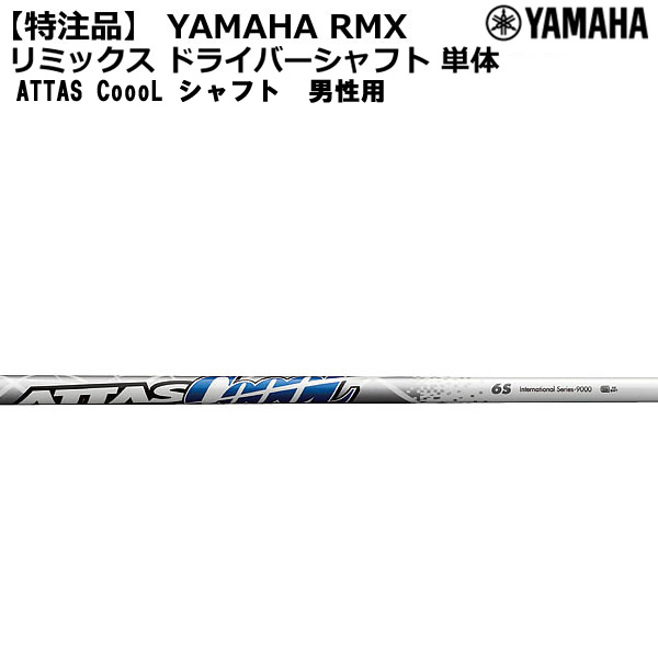 【特注】ヤマハ RMX リミックス 118/218 ドライバー用シャフト単体 ATTAS CoooLシリーズ [YAMAHA]【ゴルフクラブ】【取り寄せ】