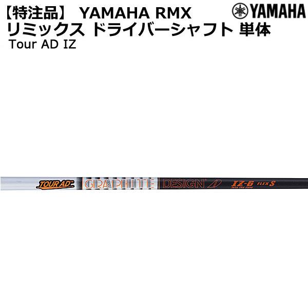 【特注】ヤマハ RMX リミックス 118/218 ドライバー用シャフト単体 Tour AD IZシリーズ [YAMAHA]【ゴルフクラブ】【取り寄せ】