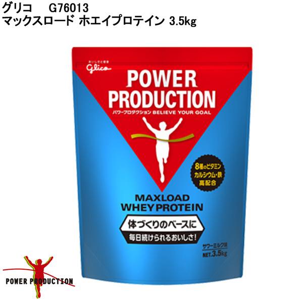 グリコ G76013 マックスロード ホエイプロテイン 3.5kg サワーミルク味 [glico]【ゴルフ】【トレーニング】【サプリメント】【取寄】