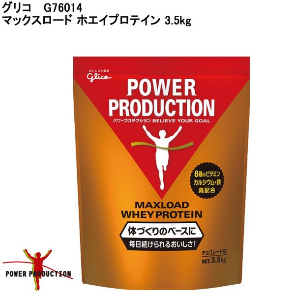 グリコ G76014 マックスロード ホエイプロテイン 3.5kg チョコ味 [glico]【ゴルフ】【トレーニング】【サプリメント】【取寄】