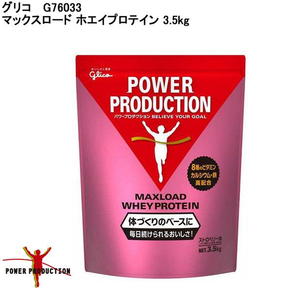 グリコ G76033 マックスロード ホエイプロテイン 3.5kg ストロベリー味(glico)【ゴルフ】【トレーニング】【サプリメント】(取寄)【軽減税率対象商品】