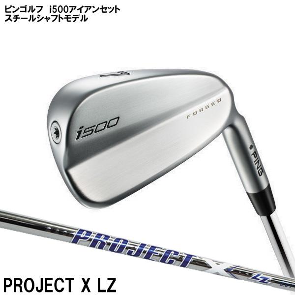 〈ポイント10倍〉特注 ピンゴルフ i500アイアン 5本セット(6I-PW) プロジェクトX LZシャフト (PING)