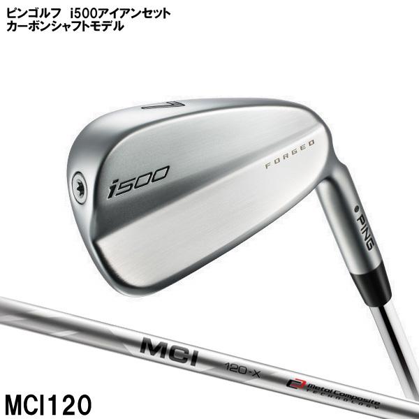 〈ポイント10倍〉特注 ピンゴルフ i500アイアン 5本セット(6I-PW) MCI120 カーボンシャフト(PING)