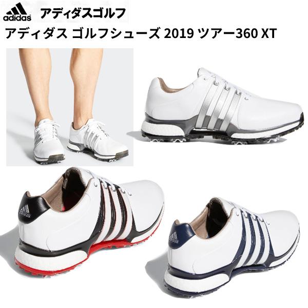 【営業日即日発送】アディダス ツアー360 XT ゴルフシューズ 2019年モデル メンズ【即納】【靴】【ASU】