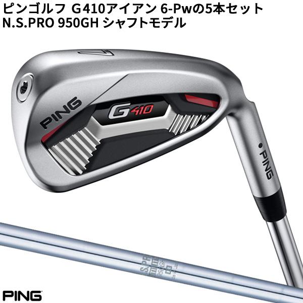 (ポイント10倍)(特注/納期約4-6週)PING/ピンゴルフ G410 アイアン 6I-Pwの5本セット N.S.PRO 950GH スチールシャフト(カスタムクラブ)