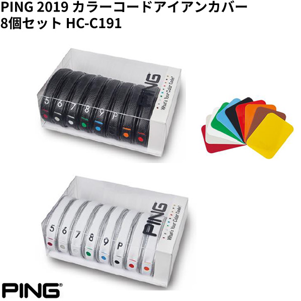 (ポイント2倍)★人気タイプ★PING/ピンゴルフ HC-C191 カラーコードアイアンカバー 8個セット 2019年ゴルフ小物