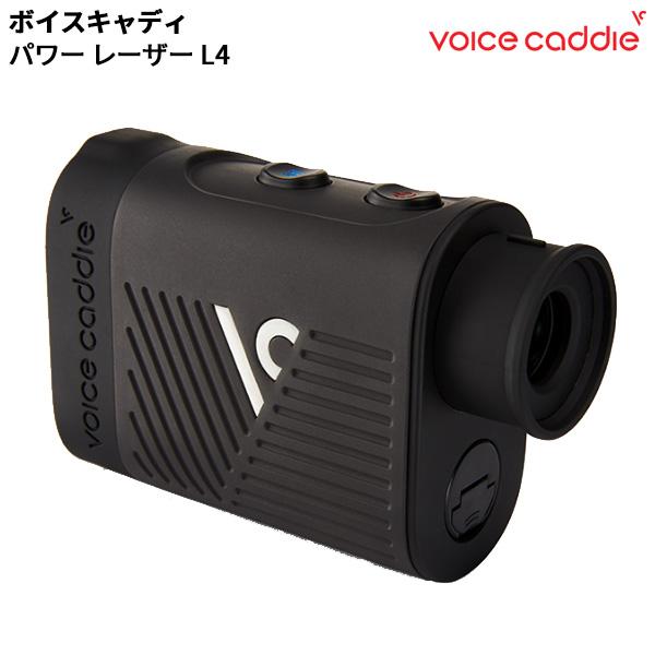【営業日即日発送】ボイスキャディ パワー レーザー L4 距離測定器【即納】【ASU】