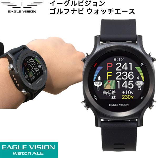 【12/1 エントリーでP19倍確定!】(営業日即日発送)(ポイント10倍)イーグルビジョン/EAGLE VISION ウォッチエース EV-933 EAGLE VISION watch ACE 腕時計型高性能GPS距離測定器【ゴルフナビ】【ASU】