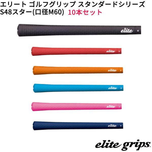 エリートグリップ スタンダードシリーズ S48スター(M60) ゴルフグリップ 10本セット シャフト口径M60に対応(取寄)