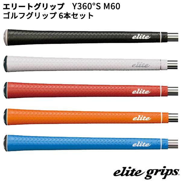 【ガチ得クーポン発行中】エリートグリップ Y360°S M60 ゴルフグリップ 6本セット シャフト口径M60に対応(取寄)