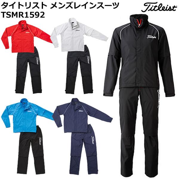 【営業日即日発送】タイトリスト メンズ TSMR1592 レインスーツ 上下セット 収納袋付 [Titleist]【ASU】
