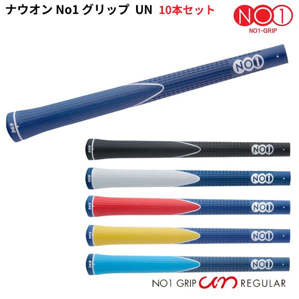 ナウオン NO1 イチアンシリーズ ゴルフグリップ 10本セット(取寄)