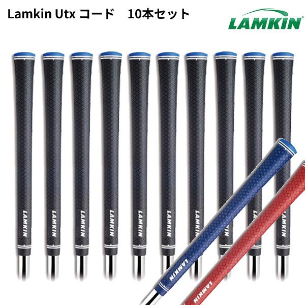 ラムキン ユーティーエックスコード ゴルフグリップ 10本セット(口径60)(取寄)