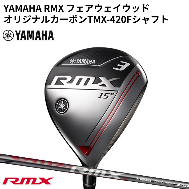 (営業日即日発送)ヤマハ/YAMAHA RMX リミックス フェアウェイウッド オリジナルカーボンTMX-420F シャフト 2019年モデル YAMAHA ゴルフクラブ