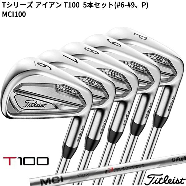 (ポイント10倍)(特注/納期約4-6週)タイトリスト T100 アイアン 5本セット(#6-#9、P) MCI100シャフト(ゴルフクラブ)(カスタムクラブ)(Tシリーズ)